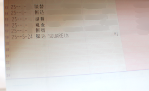 SQUAREの1円振込