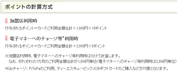 TS CUBIC CARDでの電子マネーチャージ