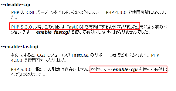 PHPのconfigure時のfastcgiに関するオプション