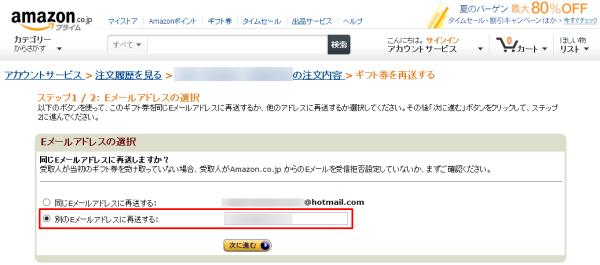 Amazonギフト券を別のEメールアドレスに再送
