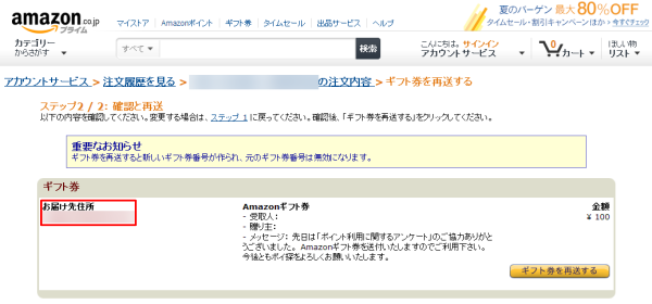 Amazonギフト券の再送確認