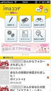 おでかけポイントが貯まるimaココデ アプリ