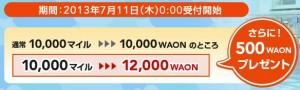 JALマイル⇒WAON交換キャンペーン