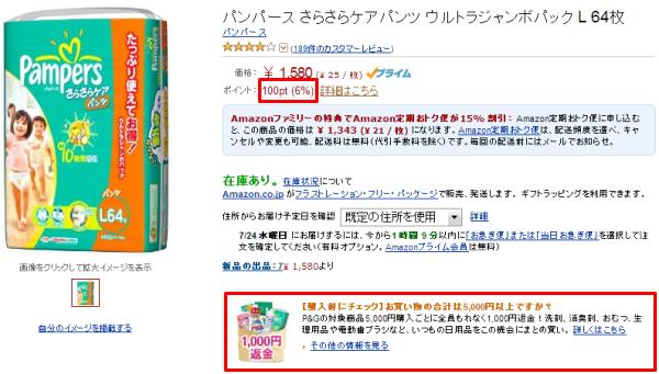 Amazonポイント対象商品にパンパースのおむつが