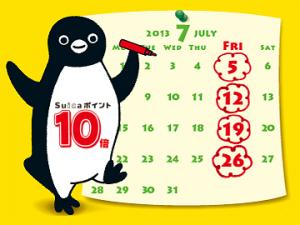 2013年7月の金曜日限定 Suicaポイント10倍キャンペーン