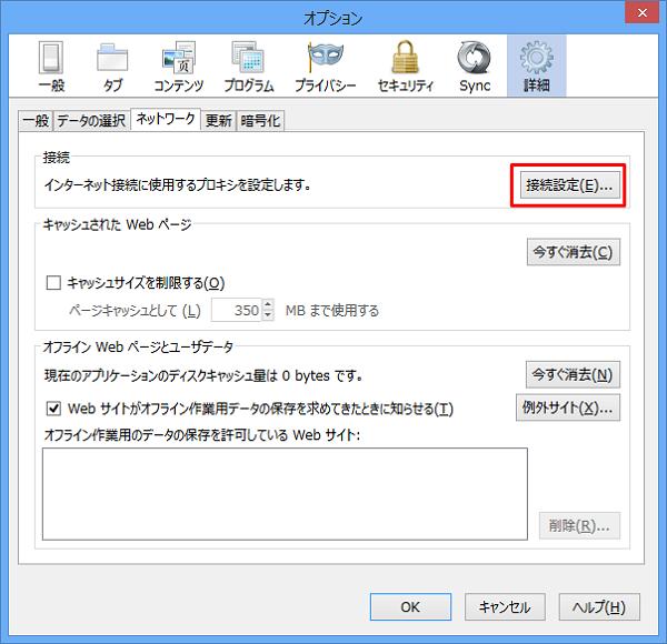 Firefoxの接続設定(E)...