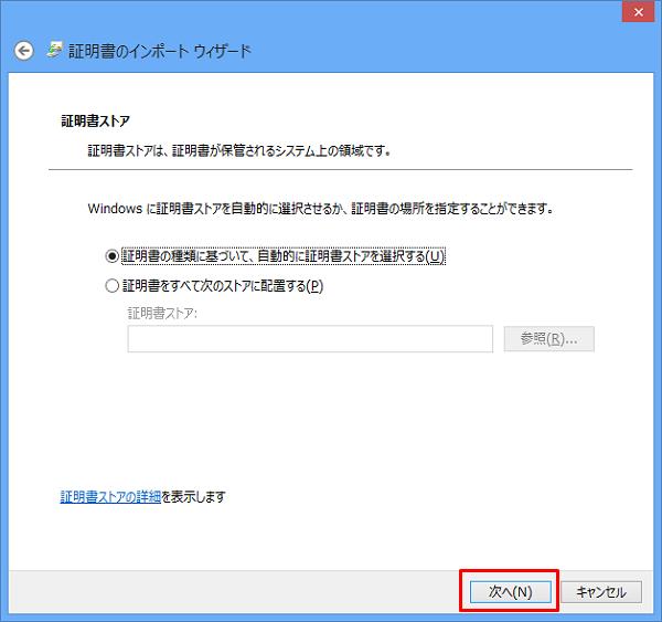 PortSwigger CAのインストール(証明書の種類に基づいて、自動的に証明書ストアを選択する)