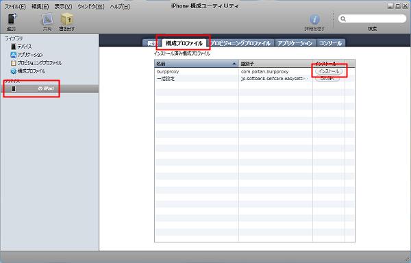 iPhone構成ユーティリティの構成プロファイルインストール