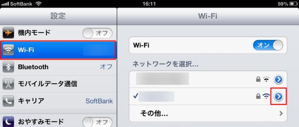 iPadのWi-Fi設定