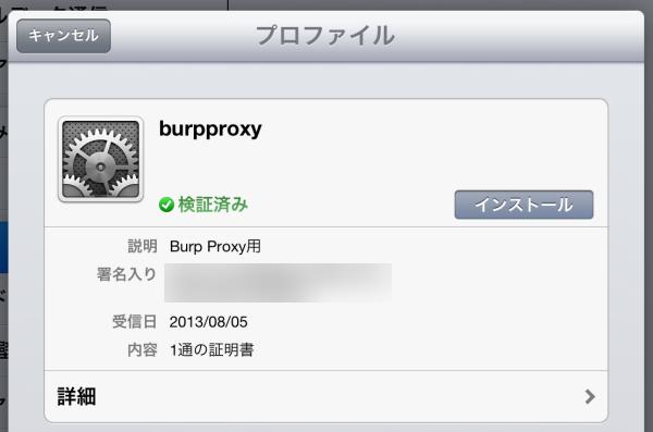 iPad(or iPhone)でのプロファイル インストール
