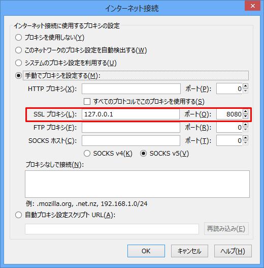 Firefoxのプロキシ設定
