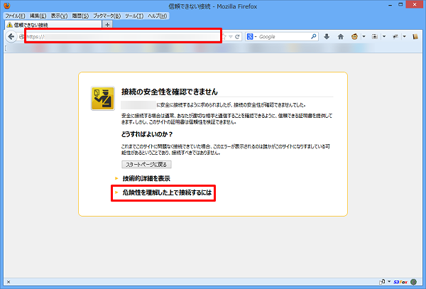 FirefoxでSSLページを表示