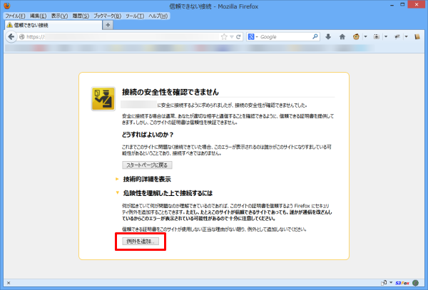 Firefoxで接続の安全性を確認できませんが表示