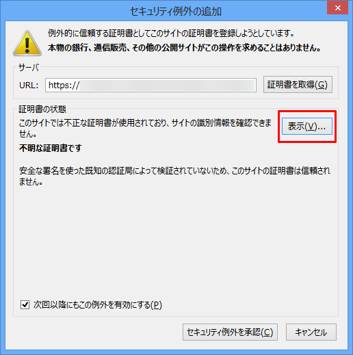 Firefoxのセキュリティ例外の追加