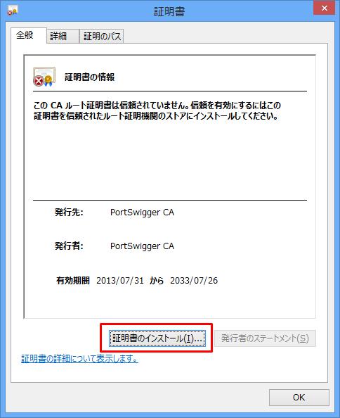 PortSwigger CAのインストール