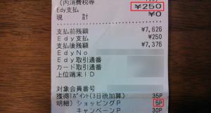 ファミマTカードのカードの日は支払金額の2倍に対してポイント付与