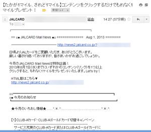 JALカードのメールマガジンでコンテンツクリック=1マイル