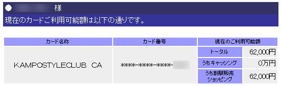 漢方スタイルクラブカードの利用可能額