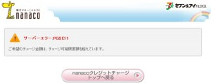 nanacoのクレジットチャージで「サーバーエラー:PGSE11」