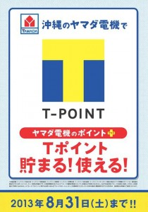 沖縄のヤマダ電機でTポイントが貯まる!使える!