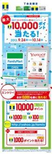ファミリーマートとYahoo! JAPAN、Tポイントが当たる共同キャンペーン開始