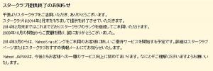 Yahoo! JAPANのスタークラブ終了