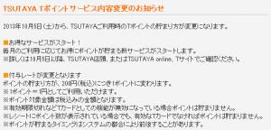 TSUTAYAでのTポイント付与率改悪