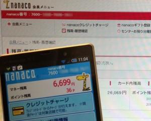 モバイルnanacoのデータとWebのnanacoのデータが違う場合