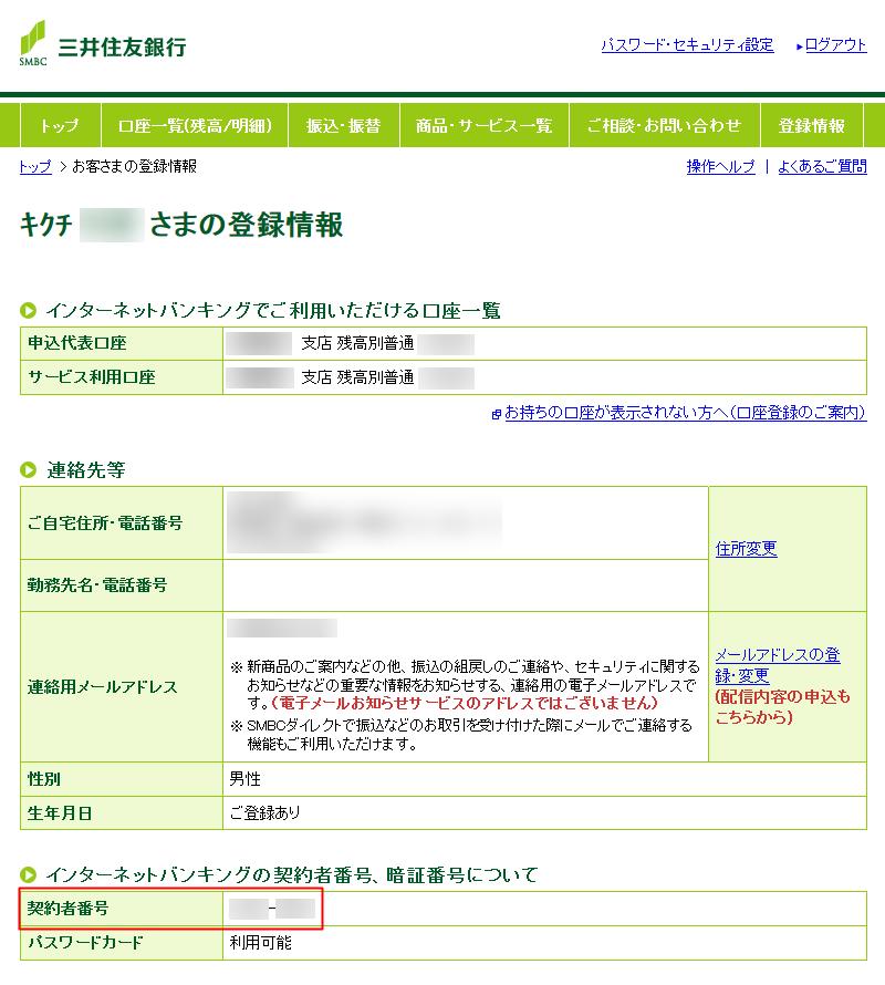 インターネットバンキングの契約者番号、暗証番号について