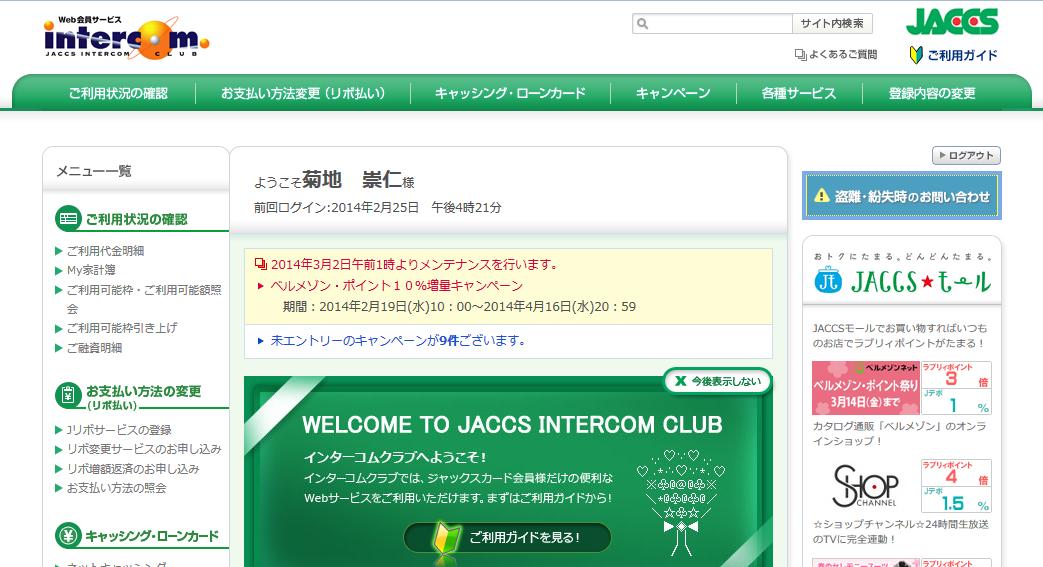 ジャックスカードのインターコムクラブのログイン画面が表示されるため、ログインします。ホーム画面が表示されるだけで、特にメッセージなども表示されません。