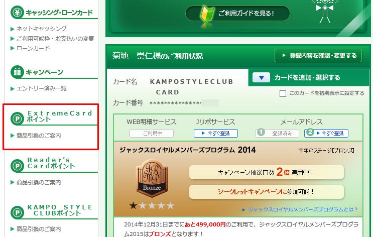 ジャックスカードのインターコムクラブにログインします。左側メニューの「Extreme Cardポイント」をクリックします。