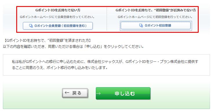 ページ下にある「Gポイント初回登録」ボタンをクリックします。