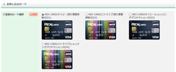 REX CARD(レックスカード)の保険選択画面