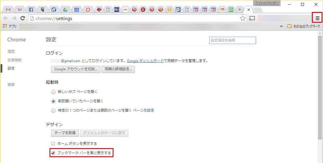 Chromeブラウザのブックマークバーを表示する方法