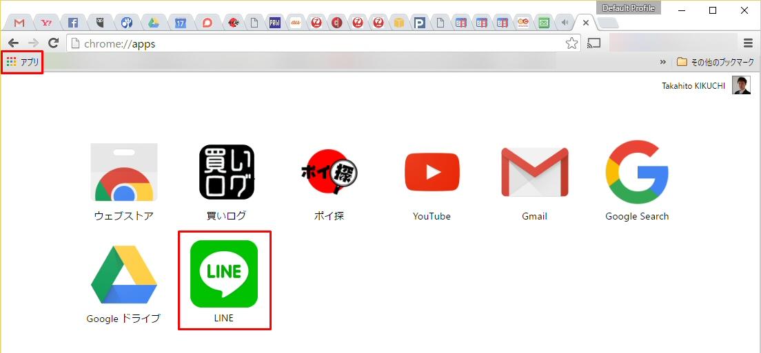 Chromeブラウザのアプリを開くとLINEがインストールされている