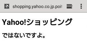 Yahoo!ショッピングの偽サイト