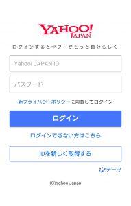 Yahoo!ショッピング アプリのログイン画面