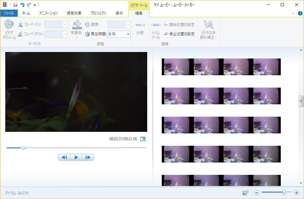 インターバル撮影した写真をMovie Makerで動画に