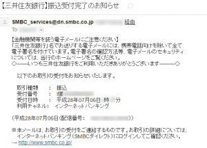 三井住友銀行の迷惑メール